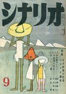 シナリオ 1959年9月号