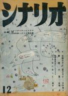 シナリオ 1959年12月号