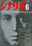 シナリオ 1961年6月号