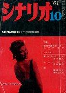 シナリオ 1961年10月号