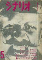シナリオ 1966年5月号