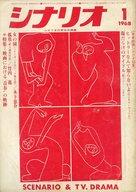 シナリオ 1968年1月号