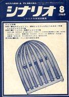 シナリオ 1969年8月号