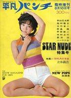 平凡パンチ 臨時増刊 1971/8 VOL.4