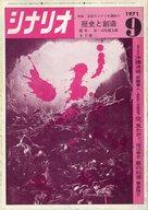 シナリオ 1971年9月号