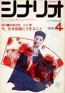 シナリオ 1972年4月号