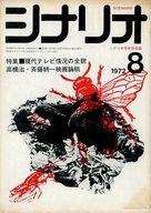 シナリオ 1972年8月号