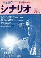 シナリオ 1976年5月号