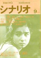 シナリオ 1976年9月号