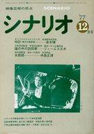 シナリオ 1977年12月号
