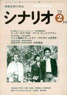 シナリオ 1978年2月号