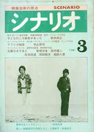 シナリオ 1981年3月号