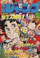 週刊少年ジャンプ 1974年 No.50