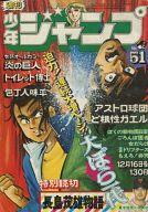 週刊少年ジャンプ 1974年 No.51