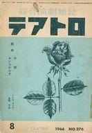 テアトロ 1966年8月号