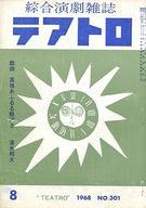 テアトロ 1968年8月号