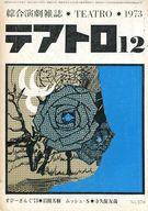 テアトロ 1973年12月号