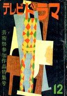 テレビドラマ 1959年12月号