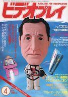 ビデオプレイ 1985年4月号
