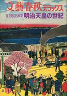 文藝春秋デラックス 1974年10月号