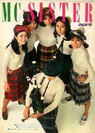 MC・SISTER 1968年4月号 no.10
