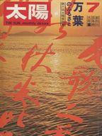 太陽 1969年7月号 no.73 創刊六周年特大号