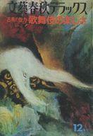 文藝春秋デラックス 1976年12月号 NO.32