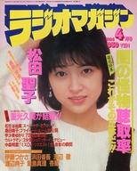ラジオマガジン 1984年4月号