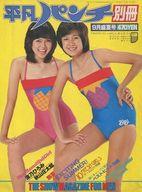 平凡パンチ 別冊 1979年9月盛夏号 VOL.45