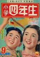 付録無)小学四年生 1957年9月号