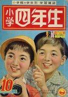 付録付)小学四年生 1957年10月号
