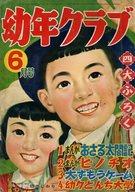 付録付)幼年クラブ 1955年6月号