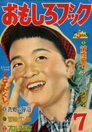 付録付)おもしろブック 1957年7月号