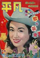 付録付)平凡 1957年4月号