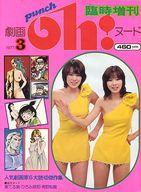 パンチOh! 1977年3月号臨時増刊