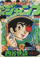 週刊少年ジャンプ 1976年 No.15