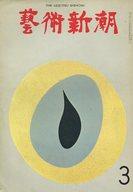 芸術新潮 1969年3月号