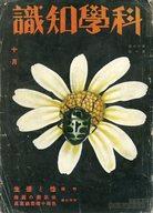 識知學科 1936年10月号