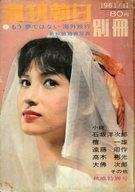 週刊朝日別冊 1961年11月号