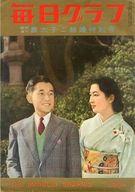 ランクB)毎日グラフ 臨時増刊 1959年4月号