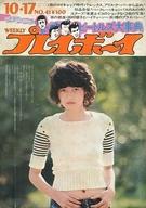 WEEKLY プレイボーイ 1972年10月17日号 NO.41