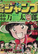週刊少年ジャンプ 1978年 新年7号