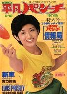 週刊平凡パンチ 1977年9月12日号 特大号