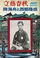 文藝春秋 1974年1月号臨時増刊
