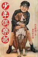 付録無)少年倶樂部 1931年1月号