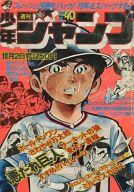 週刊少年ジャンプ 1978年 No.40