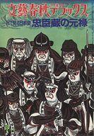 文藝春秋デラックス 1975年1月号