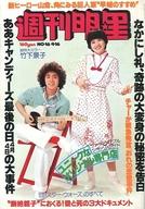 週刊明星 1978年4月16日号 No.16