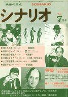 シナリオ 1976年7月号