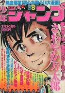 週刊少年ジャンプ 1978年 No.8